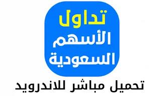 تحميل أفضل برنامج تداول الاسهم السعودية ومعرفة اخر اخبار السوق
