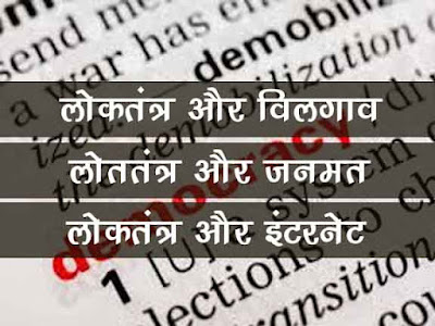 लोकतंत्र और विलगाव  लोकतंत्र और जनमत  लोकतंत्र और इंटरनेट  Democracy and the Internet