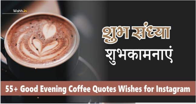 Good Evening Coffee Quotes Wishes for Instagram