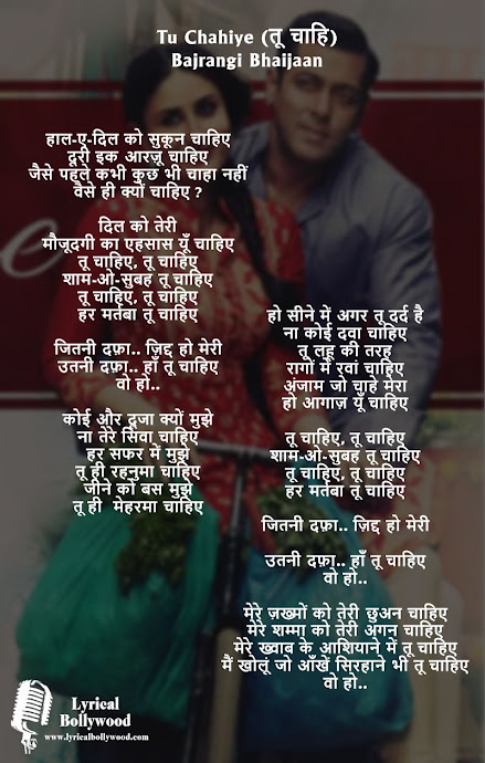 Tu Chahiye Lyrics in Hindi