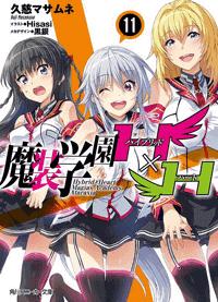 جميع حلقات الأنمي Masou Gakuen HxH مترجم