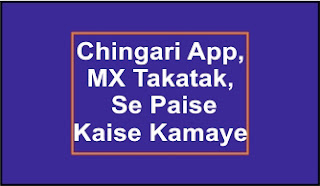 Chingari App, MX Takatak Se Paise Kaise Kamaye
