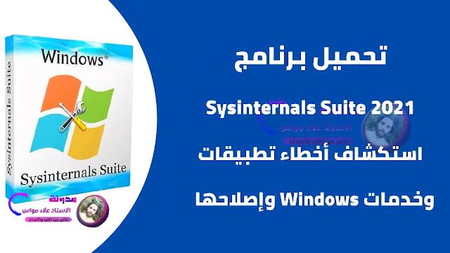 Sysinternals Suite 2021