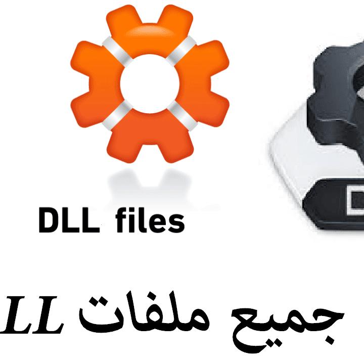 تحميل جميع ملفات Dll الناقصة والمفقودة دفعة واحدة وحل مشكلة