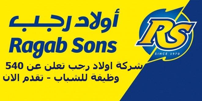 شركة اولاد رجب تعلن عن 540 وظيفة للشباب - تقدم الان