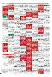 عاجل وظائف واعلانات  الوسيط الجمعة 2020/10/30  جميع التخصصات