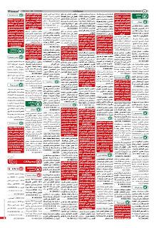 عاجل وظائف واعلانات  الوسيط الجمعة 2020/11/20 جميع التخصصات