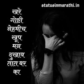 Marathi Status Life One Line