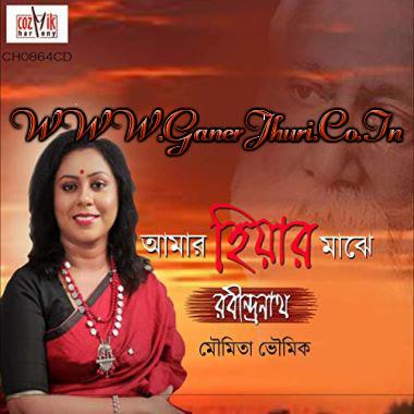 Amar Hiyar Majhey Rabindranath [Rabindrasangeet] by Moumita Bhoumik