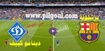 بث مباشر برشلونة ضد  دينامو كييف الاياب بث مباشر في الجول