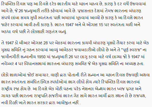 Republic Day Speech in Gujarati