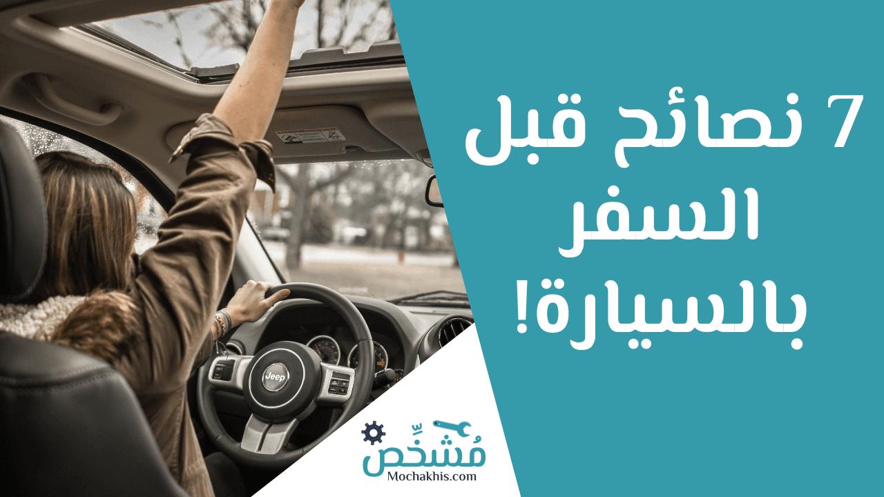 7 نصائح قبل السفر بالسيارة!