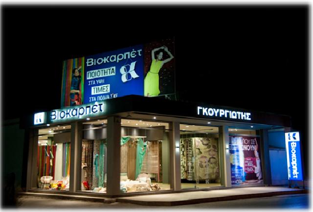 Το μεγαλύτερο Bazaar λευκών ειδών στο κατάστημα ΒΙΟΚΑΡΠΕΤ στο Άργος