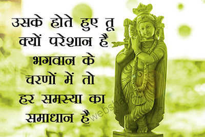 bhagwan status quotes in hindi images