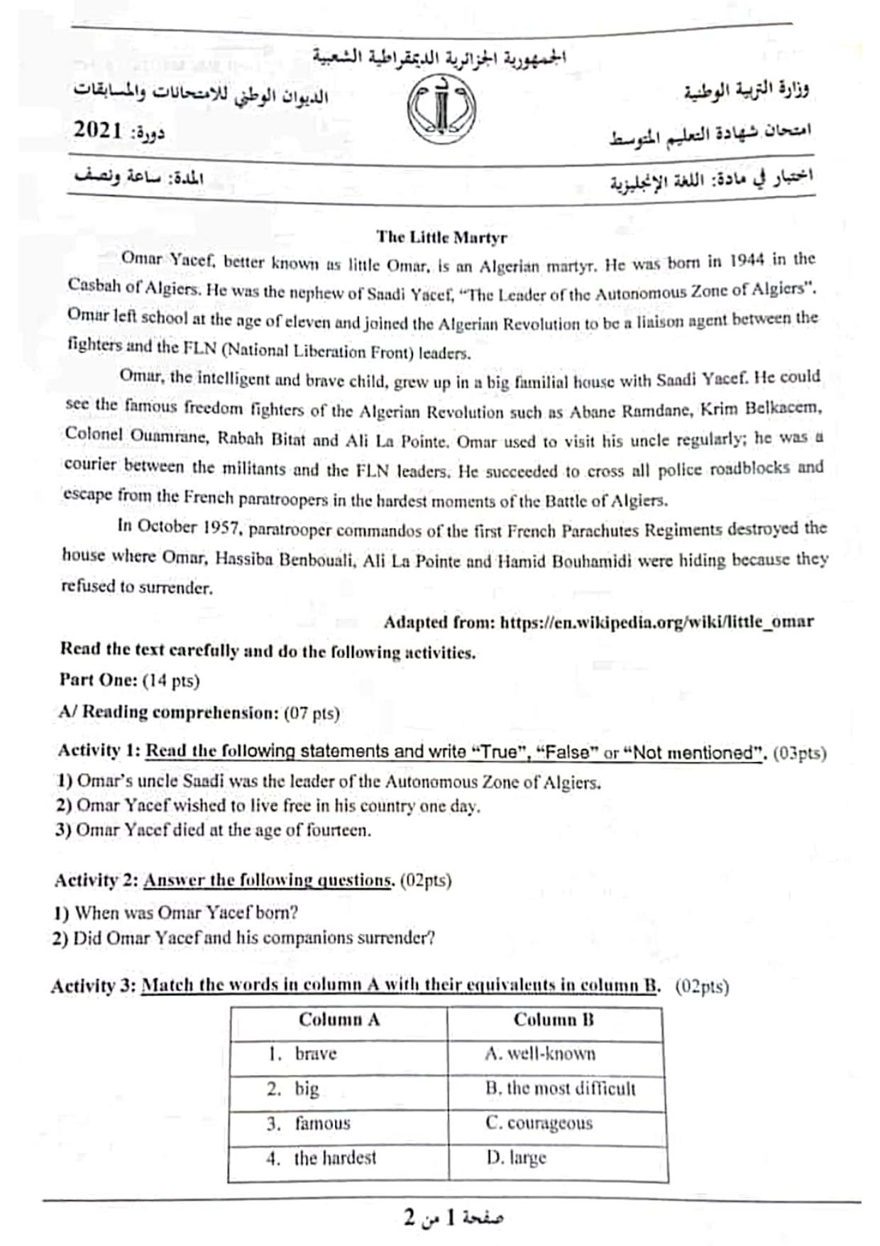 موضوع اللغة الانجليزية شهادة التعليم المتوسط 2021 bem