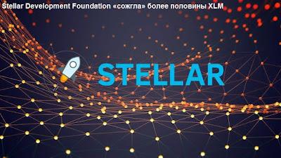 Stellar Development Foundation «сожгла» более половины XLM