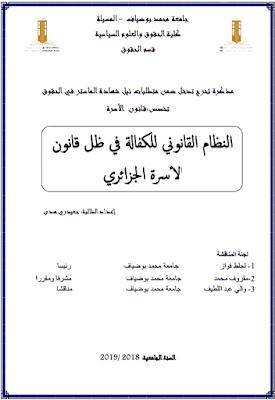 مذكرة ماستر: النظام القانوني للكفالة في ظل قانون الأسرة الجزائري PDF
