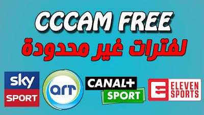 سيرفرات CCCam VPS Full HD تعمل لمدة اسبوع لجميع الباقات 25/08/2019