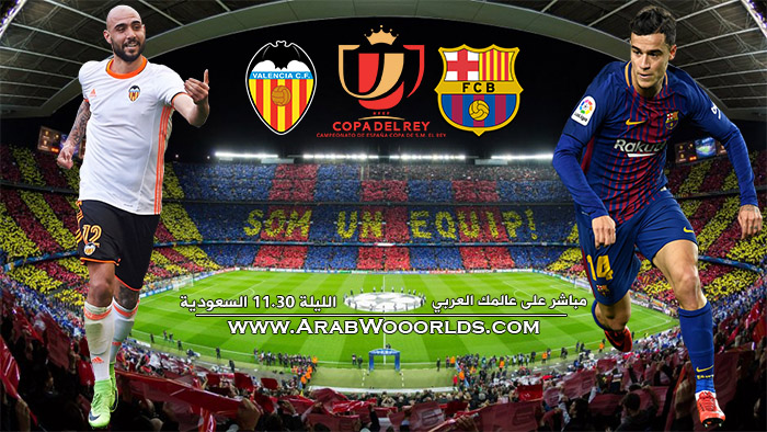 شاهد مباراة برشلونة وفالنسيا بث مباشر اليوم 1-2-2018, شاهد مباراة برشلونة وفالنسيا اليوم بث مباشر, مباره برشلونه بث مباشر, موقع برشلونة الاسباني, برنامج مشاهدة المباريات, مباراة برشلونة اليوم مباشر, نقل مباراة برشلونة اليوم, مشاهدة مباراة برشلونة مباشر اليوم, بث مباشر مباراة برشلونة وقالنسيا, مشاهدة مباراة برشلونة وفالنسيا بث مباشر بتاريخ 1-2-2018 كأس ملك إسبانيا