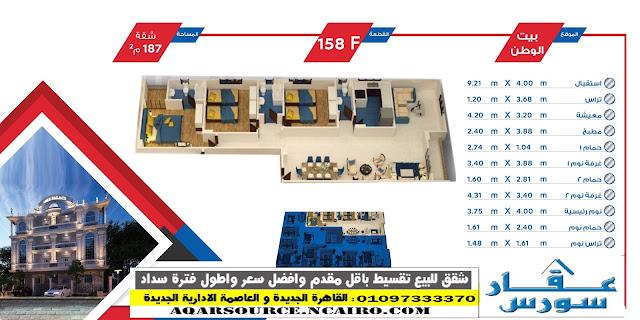 شقة للبيع تقسيط فى بيت الوطن الحى الثانى F بدون فوائد حتى 60 شهر 187 متر استلام 2020 Apartment For Sale in Beit El Watan