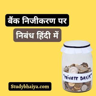 बैंक निजीकरण पर निबंध हिंदी में