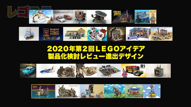2020年第2回 #LEGO アイデア製品化検討レビュー進出デザイン:ベーカリーギルド、灯台要塞、他:随時更新
