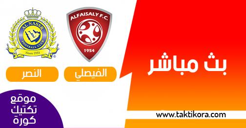 مشاهدة مباراة النصر والفيصلي بث مباشر 07-03-2020 دوري الامير