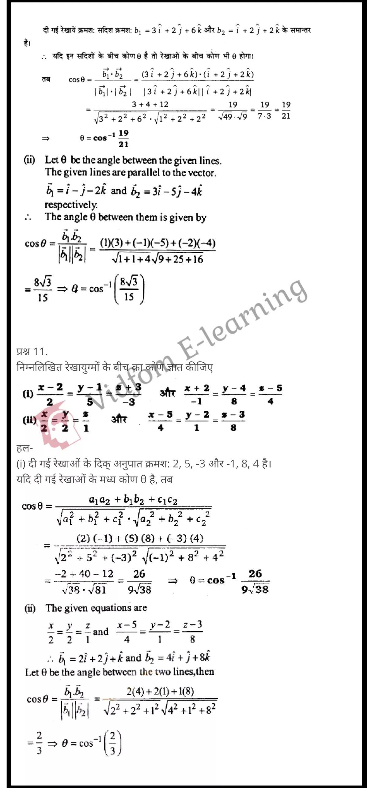 class 12 maths chapter 11 light hindi medium 7
