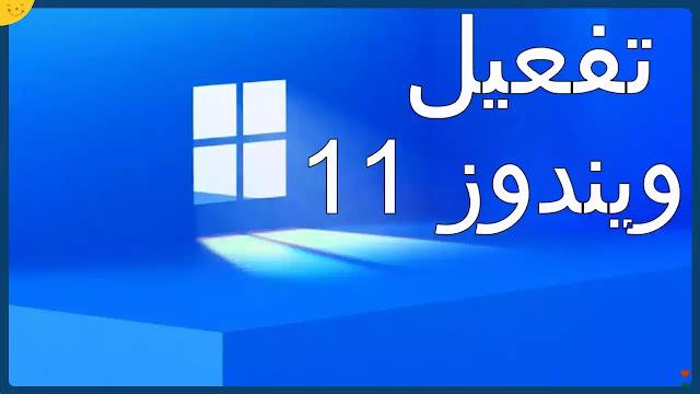 ويندوز 11 مجاني لكل مستخدمي ويندوز 10 نقل تفعيل ويندوز 10 الى ويندوز 11