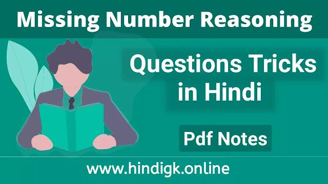 Missing Number Reasoning Tricks