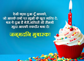 Happy Birthday Hindi Shayari Images