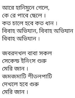 Bibaho Obhijaan Title Track Lyrics