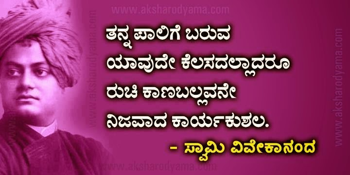 kannada love friendship motivational quotes