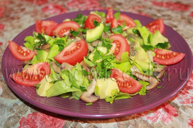 рецепт салата с авокадо и шампиньонами с пошаговыми фото