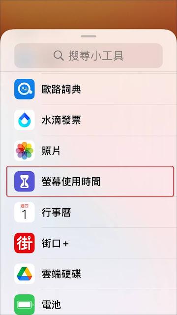 在iPhone主畫面建立『螢幕使用時間』小工具