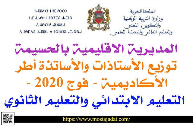 المديرية الاقليمية بالحسيمة: توزيع الأستاذات والأساتذة أطر الأكاديمية - فوج 2020 - التعليم الابتدائي والتعليم الثانوي