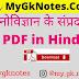 मनोविज्ञान के संप्रदाय PDF in Hindi