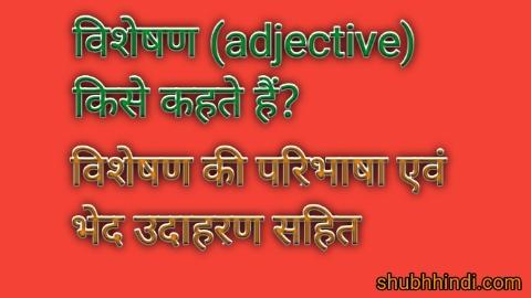 विशेषण (adjective) किसे कहते हैं? परिभाषा एवं भेद उदाहरण सहित - hindi grammar