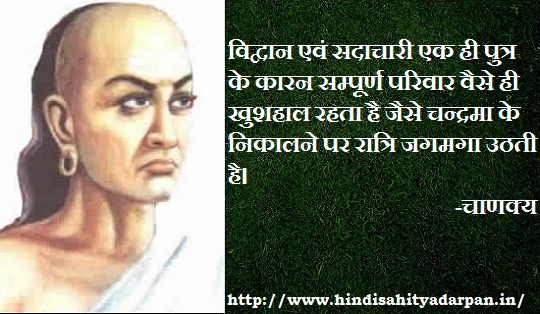 hindi chanakya quotes
