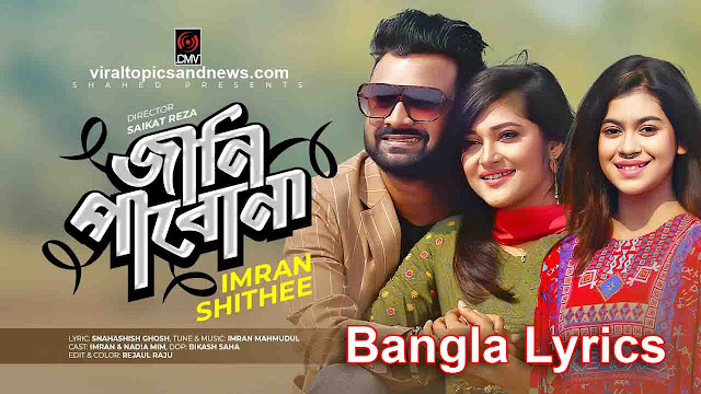 Jani Pabona Lyrics (জানি পাবো না) Imran and Shithee New Bangla Song 2020