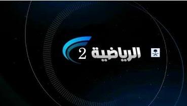 شاهد البث الحى والمباشر لقناة السعودية الثانية الرياضية 2 بث مباشر.