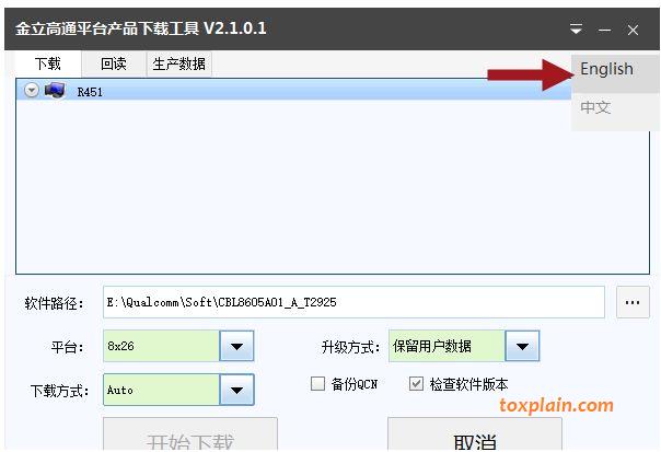 Select English Qcom Phone Download Tools