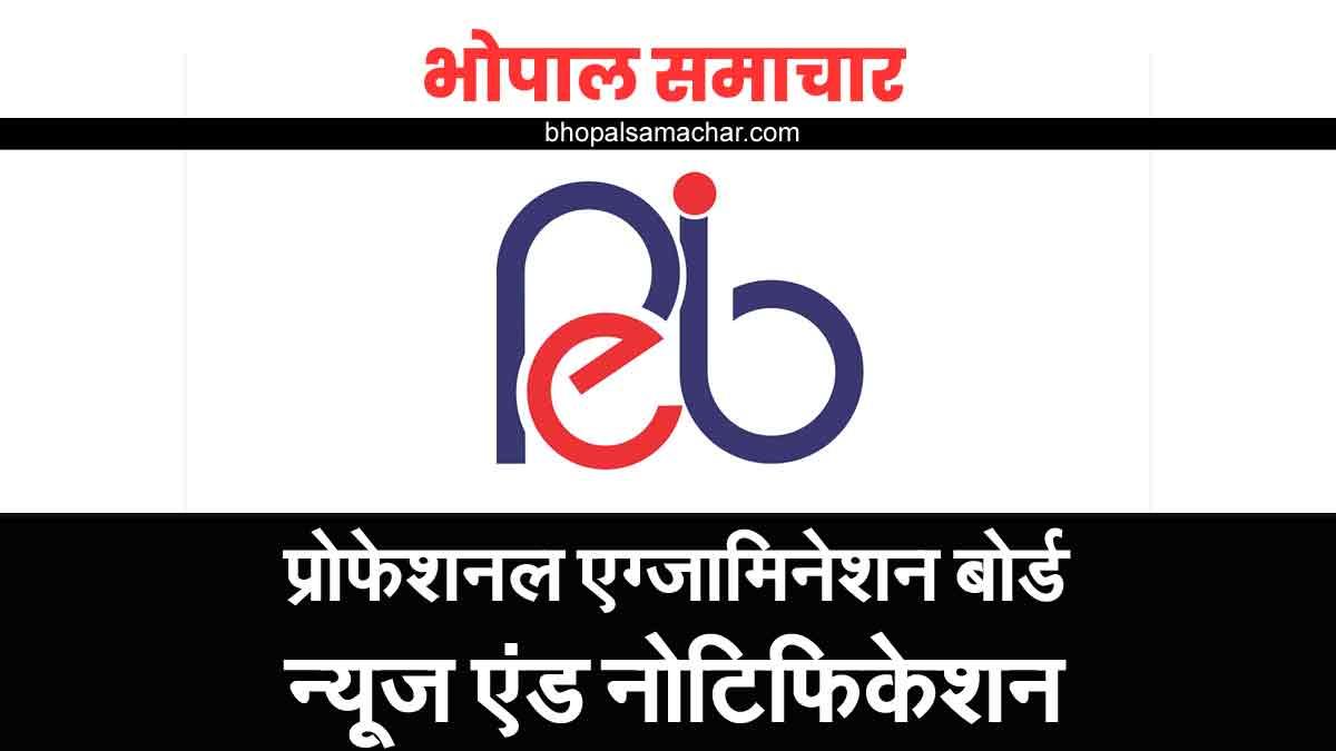 MPPEB NEWS