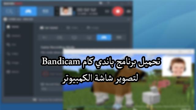 تحميل برنامج باندي كام Bandicam المجاني لتصوير شاشة الكمبيوتر