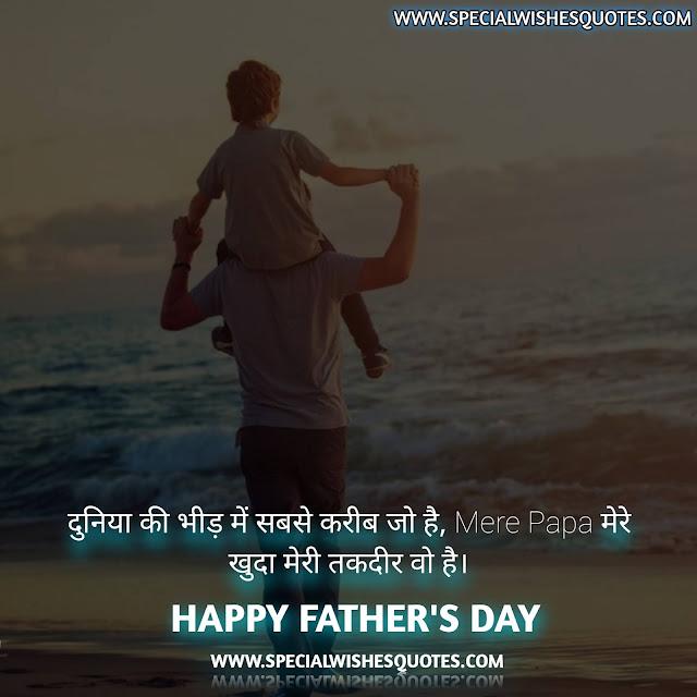 मेरी ज़िन्दगी मेरे डैड   Emotional Father's Day Shayari