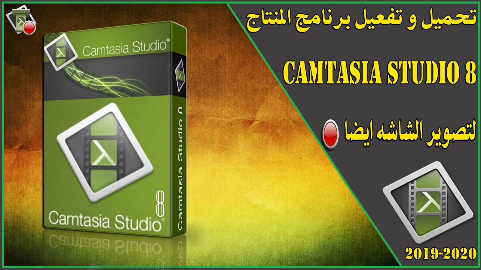 camtasia studio 8 تحميل