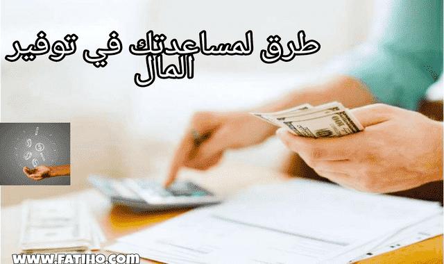 توفير المال