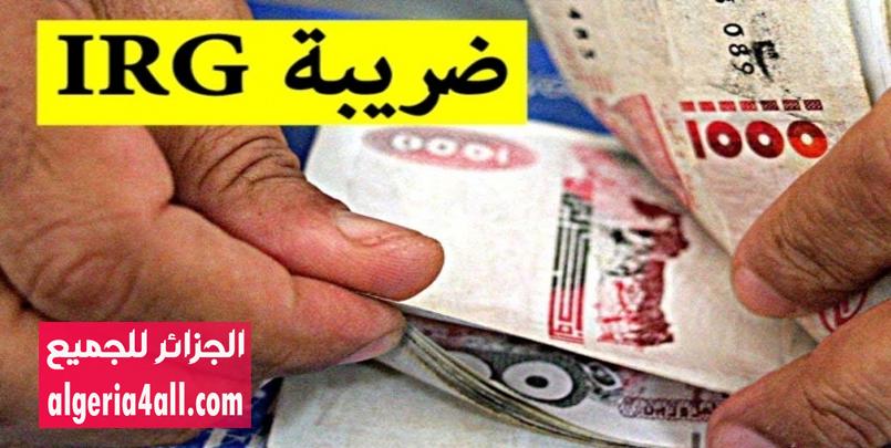 إلغاء الضريبة على الدخل IRG,كيف يتم حساب IRG؟,كم تقدر قيمة irg لموظف يتقاضى 30 الف دينار ؟