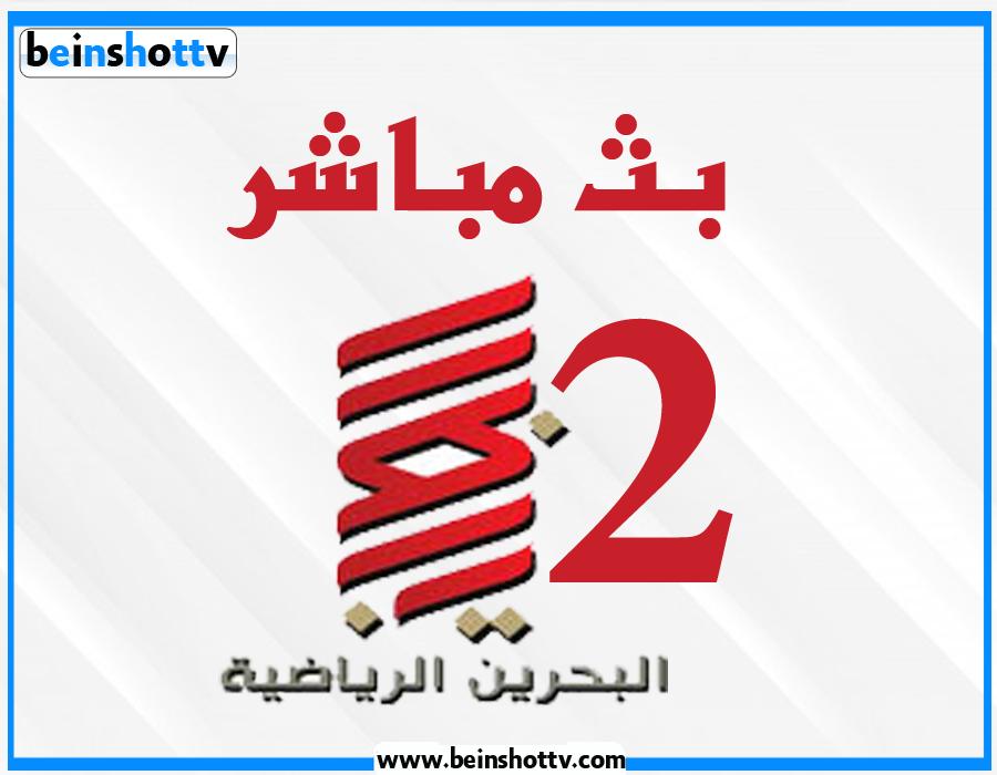 مشاهدة قناة البحرين الرياضية 2 اتش دي بث مباشر bahrain sport 2 HD Live