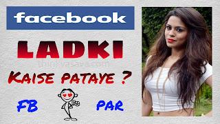 Facebook par kisi bhi ladki ko apni girl friend kaise banaye